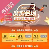 飞猪网优惠券:抢145元旅游度假红包
