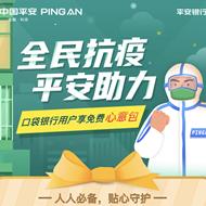 中国平安免费问医生