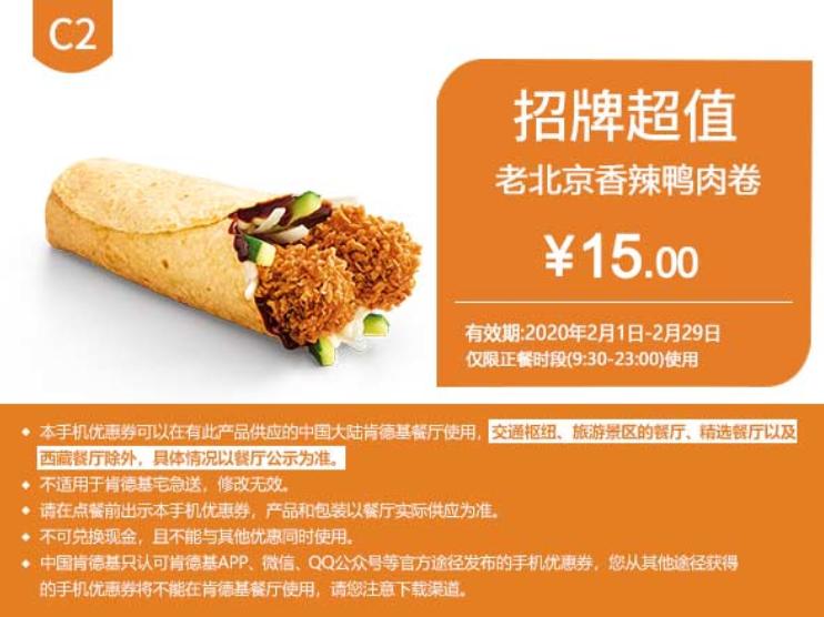 C2老北京香辣鸭肉卷