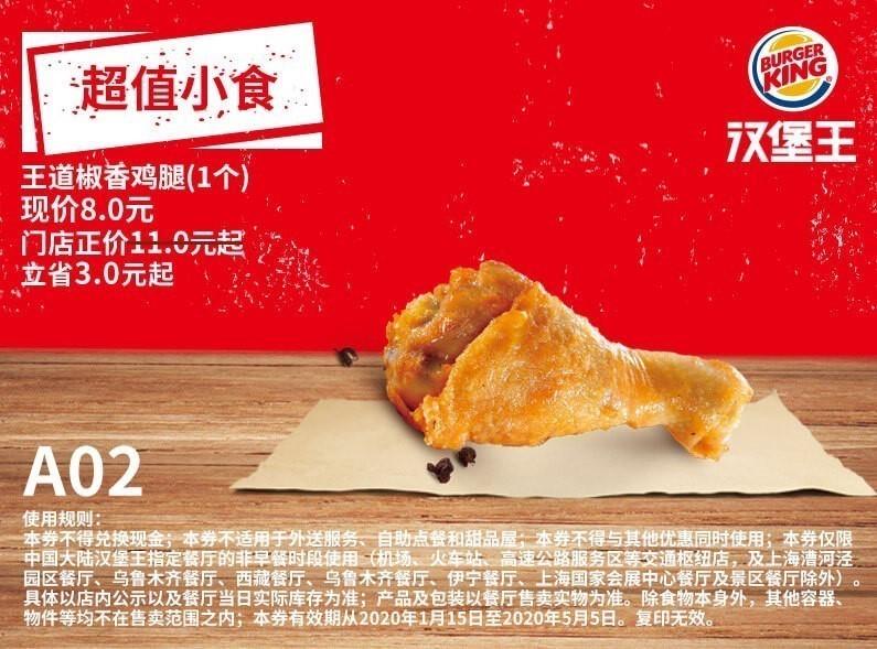 王道椒香鸡腿(1个)现价8元