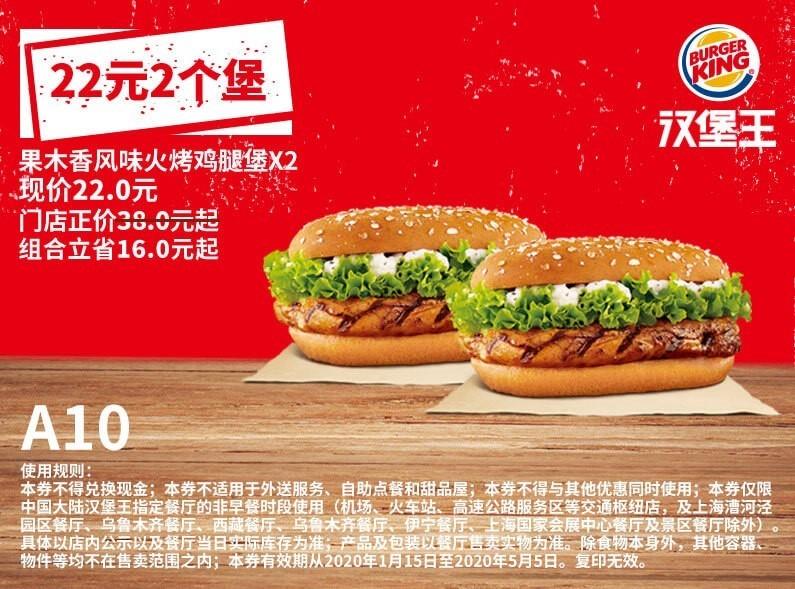 果木香风味火烤鸡腿堡X2