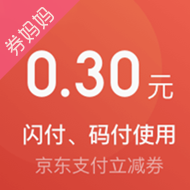0.3元京东支付立减券