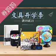 京东文具开学季满99减20元