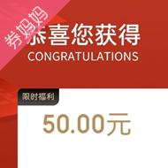 京东50元全品类支付立减券