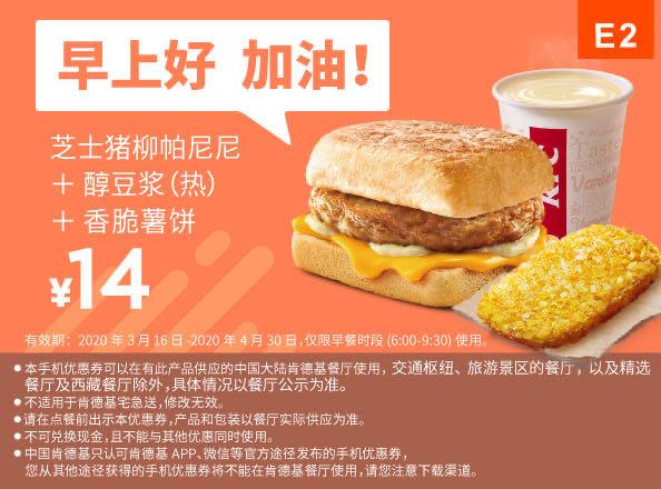 E2 芝士猪柳帕尼尼+醇豆浆(热) +香脆薯饼