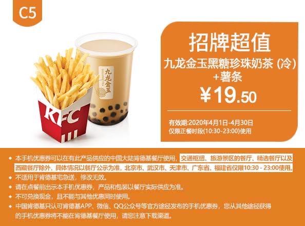 c5招牌超值九龙金玉黑糖珍珠奶茶(冷)+薯条