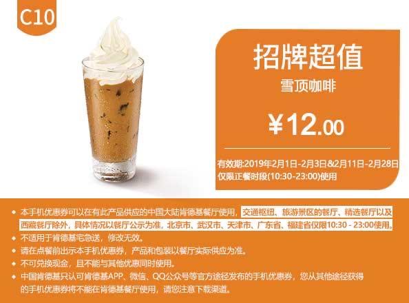 c10招牌超值雪顶咖啡