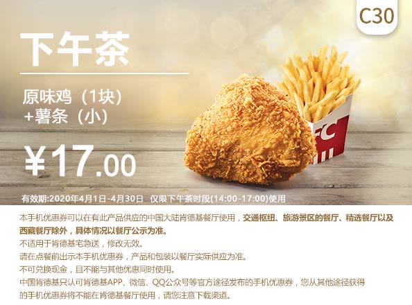 c30原味鸡(1块)+薯条(小)