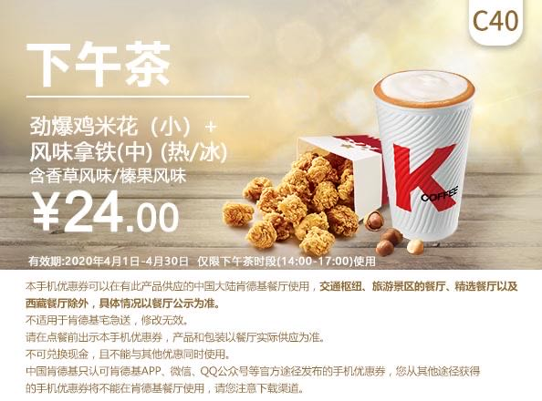 c40劲爆鸡米花(小)+风味拿铁(中)(热/冰)含香草风味、榛果风味