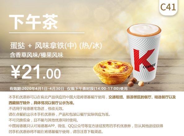 c 41蛋挞+风味拿铁(中)(热/冰)含香草风味、榛果风味