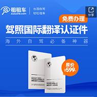 租租车599元驾照国际翻译认证件