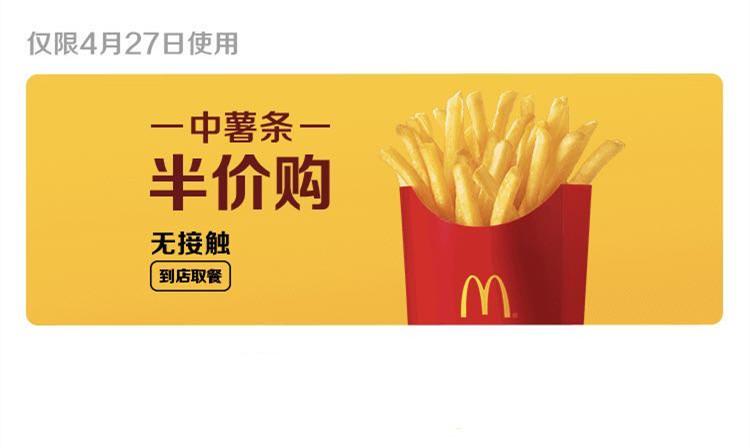 麦当劳领取薯条半价券