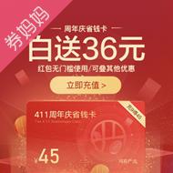 网易严选周年庆省钱卡