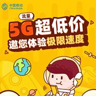 中国移动5G流量超低价