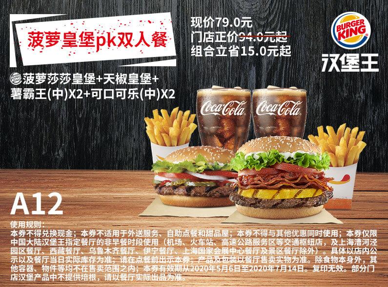 A12菠萝莎莎皇堡+天椒皇堡+中薯(2份)+中杯可乐(2份)