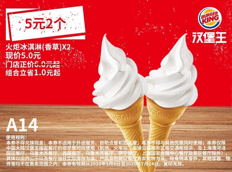 A14火炬冰淇淋(2个)