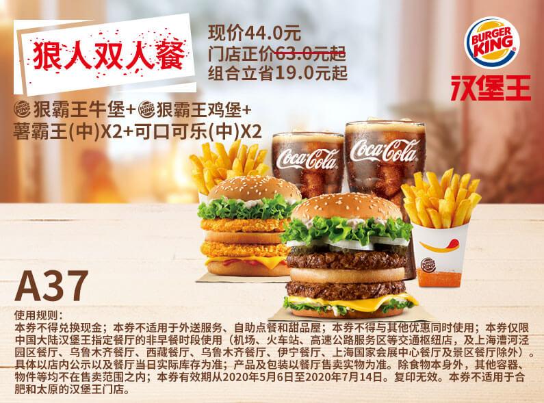 A37狠霸王牛堡+狠霸王鸡堡+中薯(2份)+中可(2份)