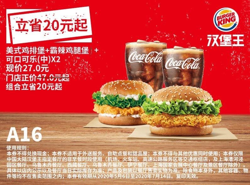 A16美式鸡排堡+霸辣鸡腿堡+可口可乐中(2杯)