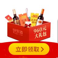 快买酒960元大礼包
