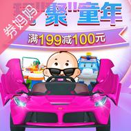 苏宁易购玩具超级品类日
