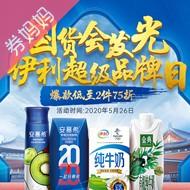苏宁易购伊利超级品牌日2件7.5折