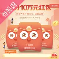 京喜618每天瓜分10万红包