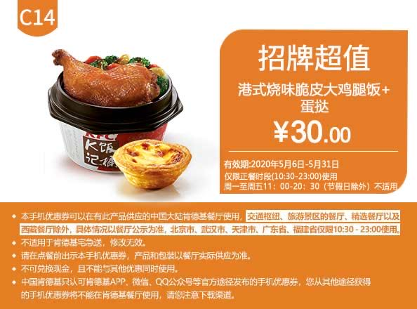 c14港式烧味脆皮大鸡腿饭+蛋挞