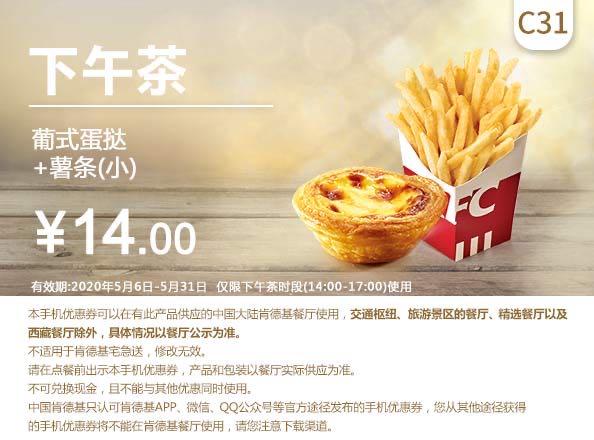 c31葡式蛋挞+薯条(小)