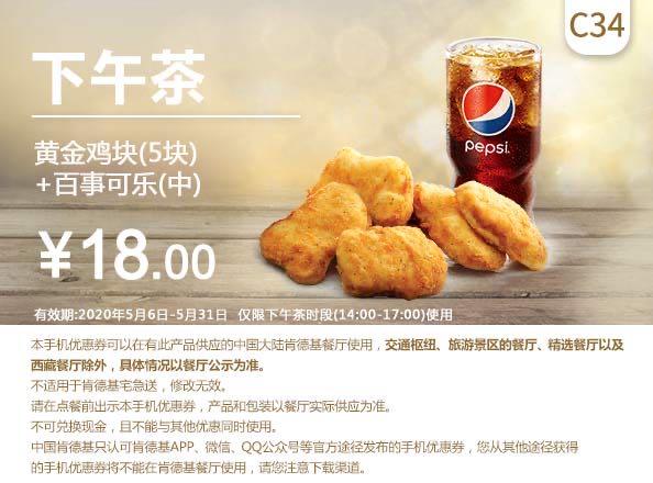 c34黄金鸡块+百事可乐(中)