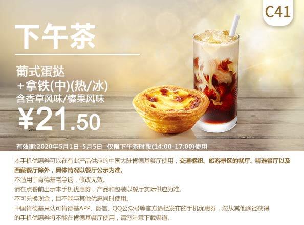 c41葡式蛋挞+拿铁(中)(热/冰)