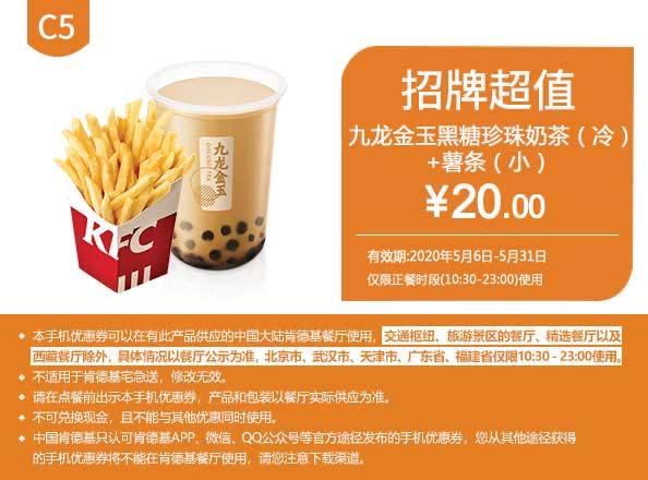 c5招牌超值九龙金玉黑糖珍珠奶茶(冷)+薯条(小)