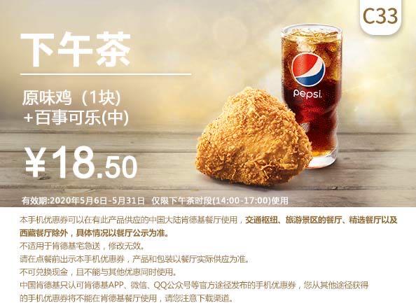 c33原味鸡+百事可乐(中)