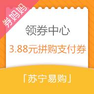 苏宁易购3.88元支付券