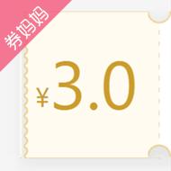 3元京东快递券