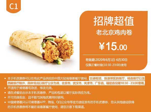 C1招牌老北京雞肉卷