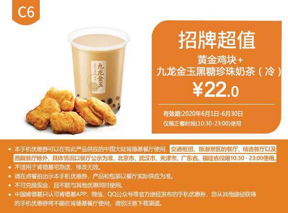 C6九龍金玉黑糖珍珠奶茶(冷)+黃金雞塊