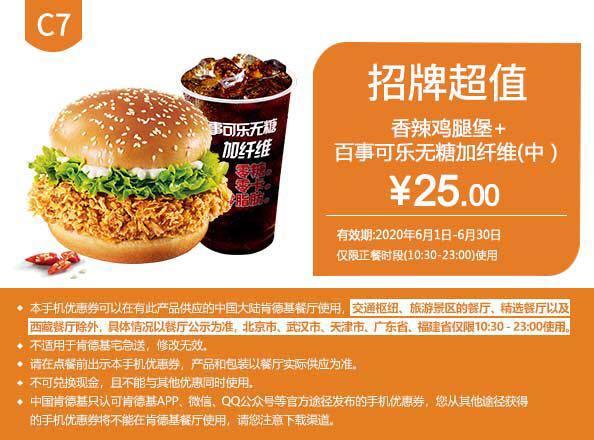 C7香辣雞腿堡+百事可樂無糖