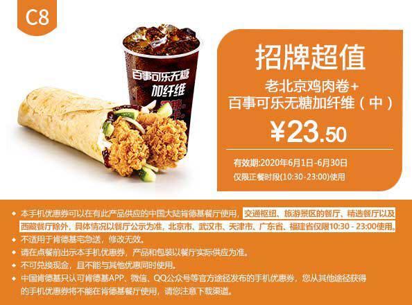 C13老北京雞肉卷+百事可樂(中)