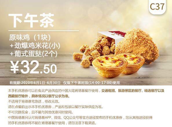 C37原味雞+原味雞米花(?。?蛋撻(2個)