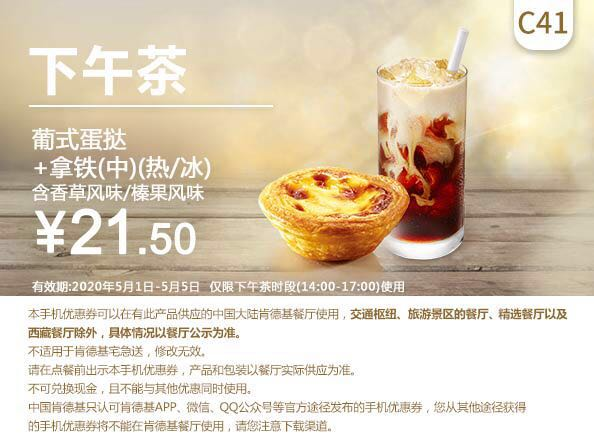C41蛋撻+拿鐵(中)