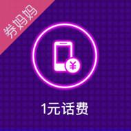 中国电信领1元手机话费