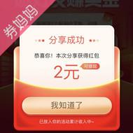 5+2元京东红包
