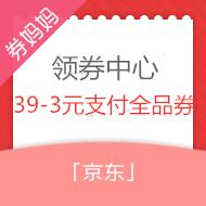京东满39-3元支付全品券
