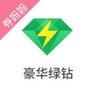 100%领QQ豪华绿钻3-30天