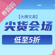 京东精选文具尖货会场