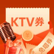 最高430元KTV优惠券大礼包