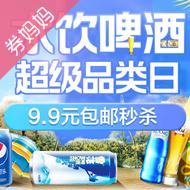 苏宁水饮啤酒超级品类日