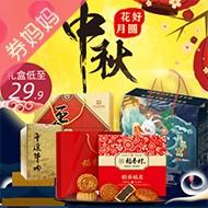 京东优惠券,中秋月饼促销
