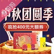 苏宁优惠券:中秋团圆季预热主会场