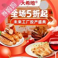 苏宁优惠券,大希地超级品牌日
